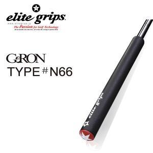 エリートグリップ パター グリップ GeRON TYPE N66 daiichigolf