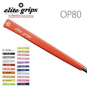 エリートグリップ OP80 パターグリップ|daiichigolf