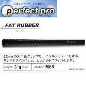 パーフェクトプロ ゴルフ グリップ ファットラバー|daiichigolf