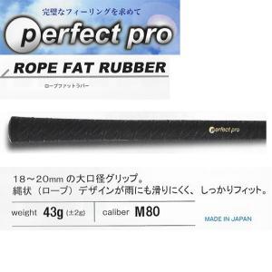 パーフェクトプロ ゴルフ グリップ ロープファットラバー|daiichigolf