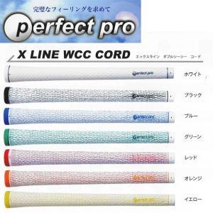 パーフェクトプロ ゴルフ グリップ Xライン WCCコード エックスラインダブルシーシーコード|daiichigolf
