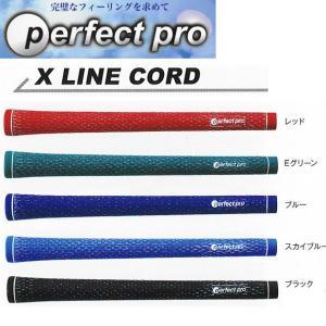 パーフェクトプロ ゴルフ グリップ Xラインコード|daiichigolf