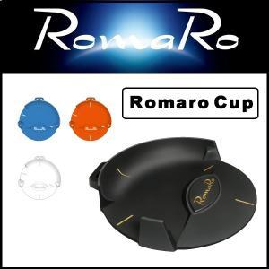 (パター練習カップ) ロマロ カップ Romaro CUP あすつく|daiichigolf