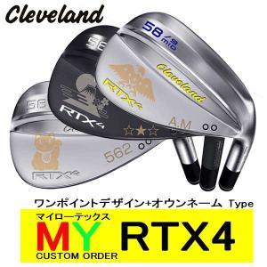 (デザインカスタム) CLEVELAND クリーブラント RTX4 MY  RTX マイローテックス ワンポイントデザイン+オウンネームタイプ|daiichigolf