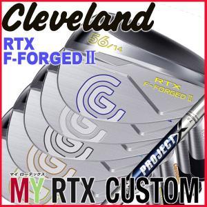 (刻印カラー・シャフトカスタム) クリーブランド(Cleveland)  RTXエフフォージド2ウェッジ   プロジェクトXシャフト RTX F-FORGED2 WEDGERTX F-FORGED2 WEDGE|daiichigolf