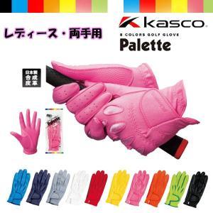 (両手用・レディース) kasco キャスコ Palette LADIES パレット レディース レディース ゴルフグローブ(両手用) SF-1515LW ネコポス対応商品|daiichigolf