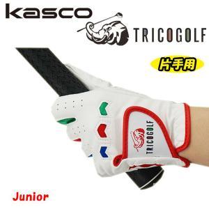 キャスコ トリコゴルフ グローブ ジュニア用(左手) Kasco TRICOGOLF Junior SF-1615J|daiichigolf