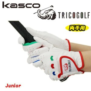 キャスコ トリコゴルフ グローブ ジュニア用(両手) Kasco TRICOGOLF Junior SF-1615JW|daiichigolf