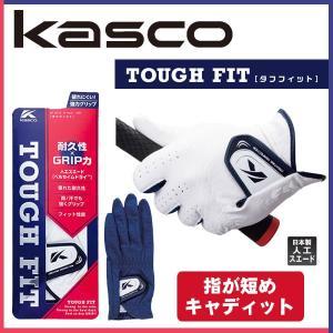 (キャディット)キャスコゴルフグローブタフフィットKasco TOUGH FIT ネコポス対応商品 SF-16182|daiichigolf