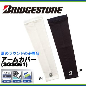 ブリヂストン アームカバー BRIDGESTONE ARMCOVER SGSG61 ネコポス対応 あすつく|daiichigolf