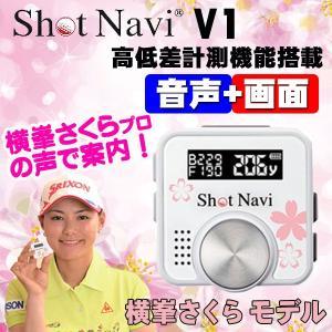 GPSゴルフナビ ショットナビ V1 横峯さくらモデル Shot Navi daiichigolf