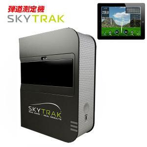 弾道測定機 スカイトラック SkyTrak モバイル版 有料アプリケーション 【SkyTrak AS...