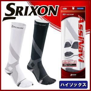 スリクソン 3Dプレミアム ハイソックス SRIXON SMO7530 ネコポス対応|daiichigolf