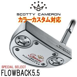 スコッティキャメロン スペシャルセレクト フローバック5.5 パター SPECIAL SELECT NEWPORT FLOWBACK5.5 2020 日本正規品|daiichigolf