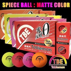 飛衛門 とびえもん 蛍光 マットカラー ボール 1ダース(12球) 公認球 T-B2|daiichigolf