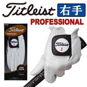 【右手用】タイトリスト Titleist 手袋 プロフェッショナルグローブ 最高級天然羊革 TG77LH|daiichigolf