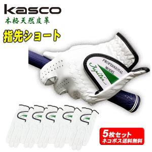 (5枚セット・指先ショート) キャスコ 本格天然皮革グローブ  TK-562S 指先短めタイプ パッケージ無し|daiichigolf