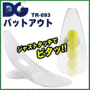 ダイヤ パットアウト TR-093 パター練習器 daiichigolf
