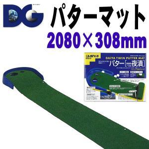 ダイヤパターマットツインパターマット TR-260|daiichigolf