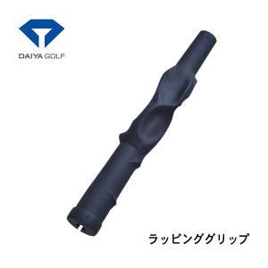 ダイヤ ラッピンググリップ 植村啓太プロ監修 TR-458|daiichigolf