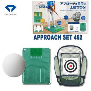 (送料無料)ダイヤ アプローチセット462 TR-462 ショットマット付きスタンスマット・練習用ボール(12個)・ボールターゲットミニ セット あすつく|daiichigolf
