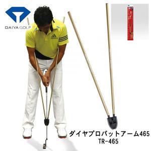 (練習器具) ダイヤプロパットアーム465 DAIYA TR-465 あすつく|daiichigolf
