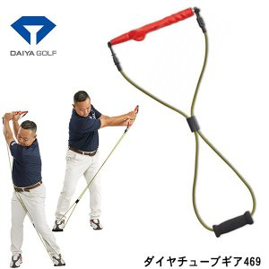 (練習器具)  ダイヤパワーチューブギア< DAIYA TR-469 あすつく|daiichigolf