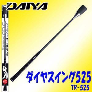 ゴルフ練習器具 ダイヤスイング525|daiichigolf