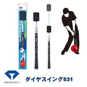 練習器具 ダイヤ ダイヤスイング531 TR-531|daiichigolf