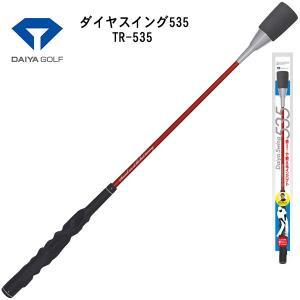 (練習器具・送料無料)ダイヤ ダイヤスイング535(TR-535)|daiichigolf
