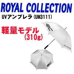 ロイヤルコレクション 傘 UV アンブレラ|daiichigolf