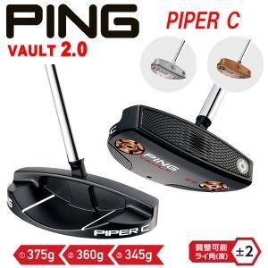 ピン ヴォルト2.0 パター パイパー C PING VAULT2.0 PIPER C|daiichigolf