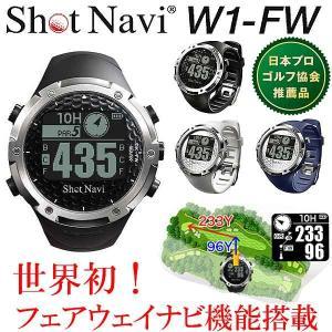 ショットナビ W1-FW 腕時計型GPSゴルフナビ daiichigolf