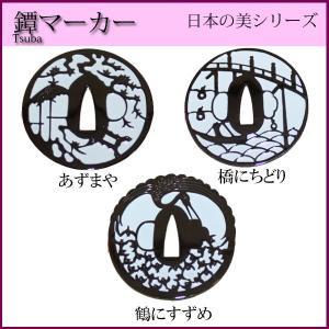 鐔マーカー (TSUBA) 日本の美シリーズ X-821|daiichigolf