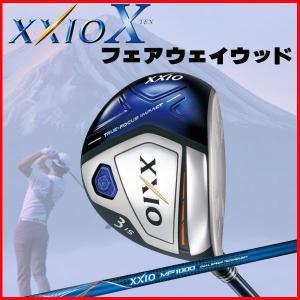 ダンロップ ゼクシオテンフェアウェイウッド ネイビー (XXIO 10) MP1000純正カーボンシャフト 日本正規品 daiichigolf