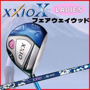 (レディース) ダンロップ ゼクシオテン フェアウェイウッド ブルー (XXIO 10 Blue) MP1000L純正カーボンシャフト 日本正規品 daiichigolf