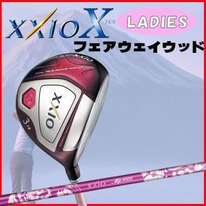 (レディース) ダンロップ ゼクシオテン フェアウェイウッド ボルドー (XXIO 10 BLD) MP1000L純正カーボンシャフト 日本正規品 daiichigolf