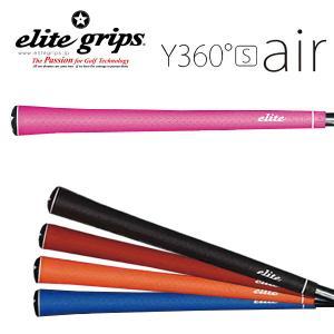 エリートグリップ Y360シームレスシリーズ Y360°s air グリップ|daiichigolf