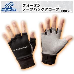 (防寒・両手) ハヤブサ シープバック グローブ 5本カット フォーオン メンズ ブラック Hayabusa FOURON Y4184|daiichigolf