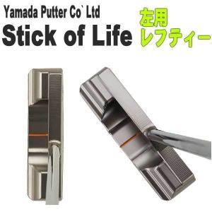 【レフティー・左用】山田パター工房 マシンミルドシリーズ スティックオブライフパター Stick of Life|daiichigolf