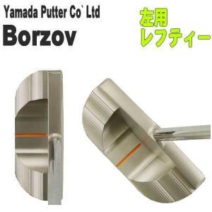 レフティー・左用 山田パター工房 マシンミルドシリーズ ボルゾフパター Borzov|daiichigolf