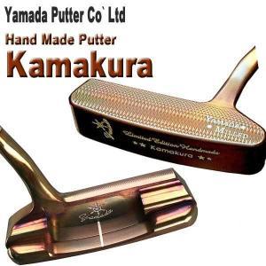 山田パター工房 ハンドメイド カマクラ パター Kamakura|daiichigolf