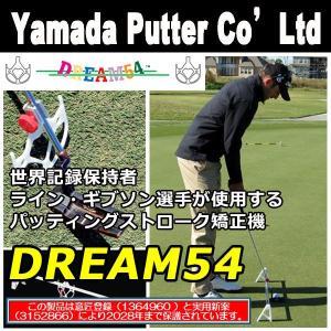 山田パター工房 パター練習機 DREAM54 ドリーム54|daiichigolf