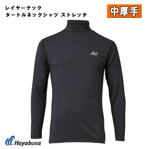 ロイフ(中厚手) メンズ アンダーシャツ レイヤーテック タートルネックシャツ ストレッチ ブラック  HAYABUSA FREEKNOT LOIF YL1628 あすつく|daiichigolf
