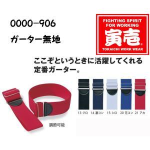 0000-906 寅壱 ガーター無地 40mm幅 2つ1組 合羽の裾止めにも使える定番ガーター 寅壱  daijirounet