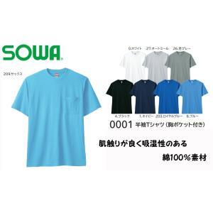 0001 綿100%半袖Tシャツ(胸ポケット有り) 着心地抜群の綿100% 桑和 作業服 作業着 仕事着 作業シャツ|daijirounet