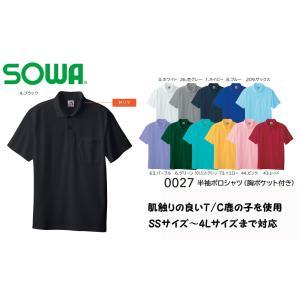 0027 鹿の子半袖ポロシャツ(胸ポケット有り) カラーバリエーションが豊富な、定番の鹿の子ポロシャツ 桑和 作業服 作業着 仕事着 作業シャツ|daijirounet