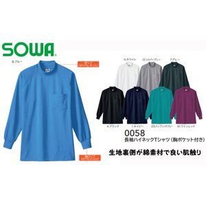 0058 裏綿ハイネックシャツ(胸ポケット有り) 裏綿だからムレにくい、さわやかな着心地 桑和 作業服 作業着 仕事着 作業シャツ|daijirounet