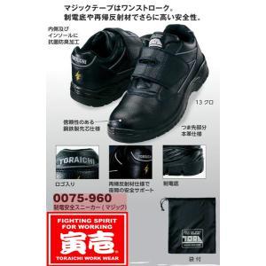 0075-960 寅壱 制電安全スニーカー(マジック) 制電底や再帰反射材で、高い安全性をキープ 安全靴 |daijirounet