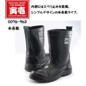 0076-963 寅壱 半長靴 安全靴 シンプルデザインの半長靴タイプ! つま先、かかと部分は本革仕様!|daijirounet